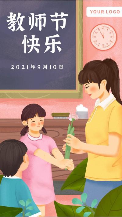教师节,手绘,祝福,手机海报