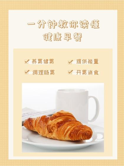 一分钟教你读懂健康早餐