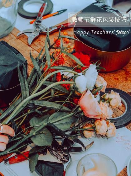 教师节,鲜花,包装技巧,小红书配图