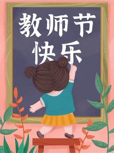 教师节,手绘,祝福,小红书配图