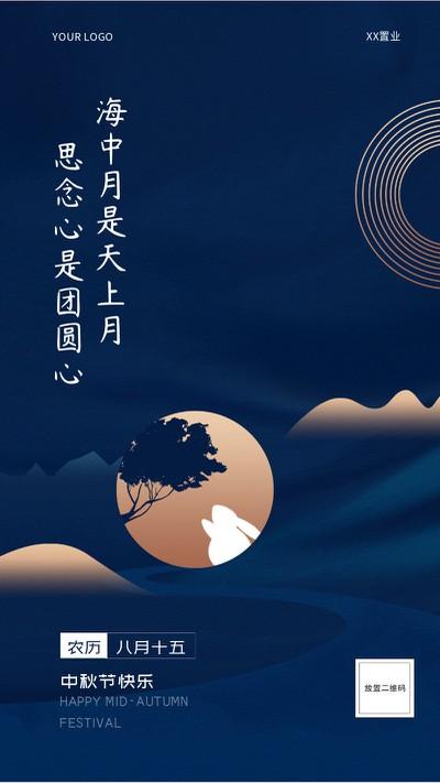 中秋节,祝福,剪影,地产