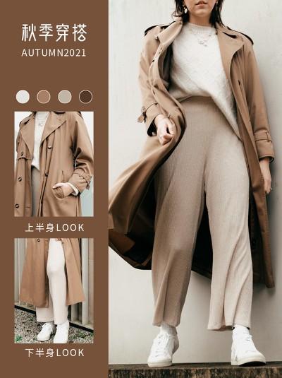 秋季穿搭,服饰,搭配,潮流,时尚,小红书配图