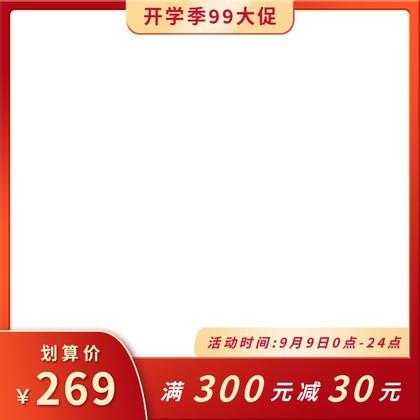 99大促,淘宝,促销,红色,主图,电商