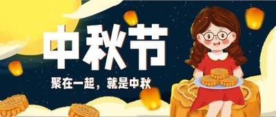 中秋节 插画 女孩