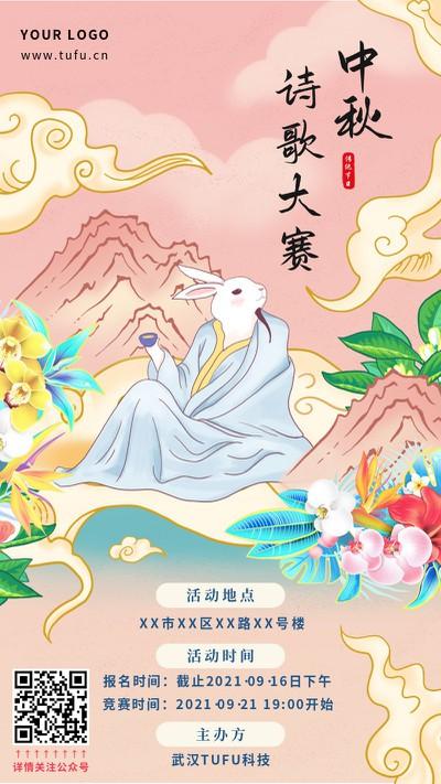 中秋节,节日,手绘,手机海报