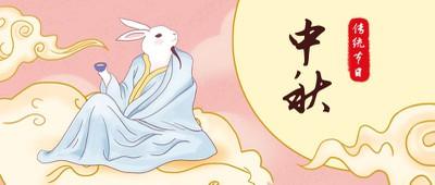 中秋节,兔子,云,公众号首页