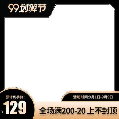99大促 黑色 大气 主图