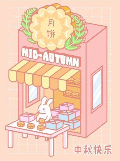 中秋,兔子,粉色,小红书配图