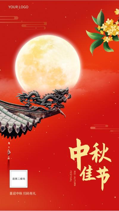 中秋佳节,氛围,团圆,祝福