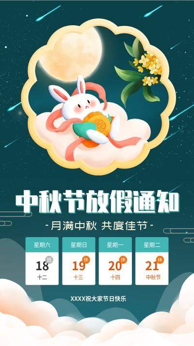 中秋节,放假,通知,月饼