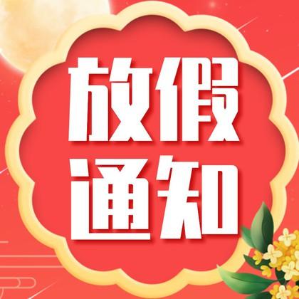 中秋节,放假,通知