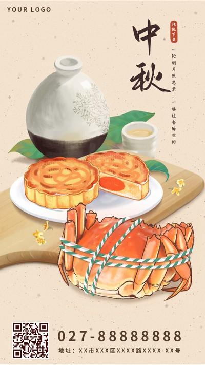 中秋,月饼,螃蟹,手绘,手机海报