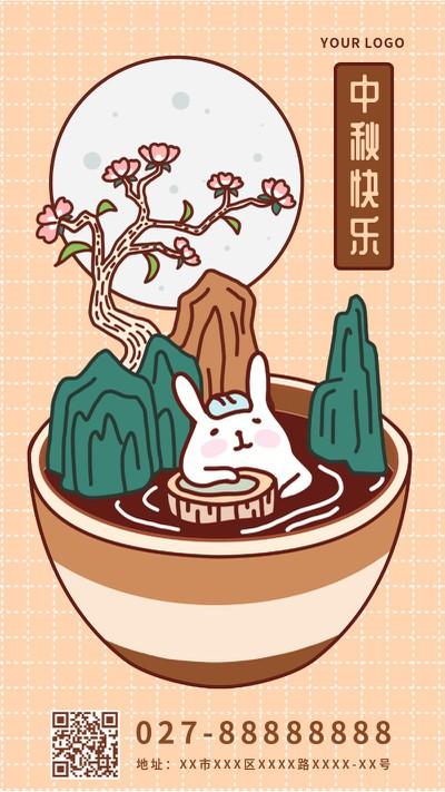 兔子,中秋,碗,手绘,手机海报