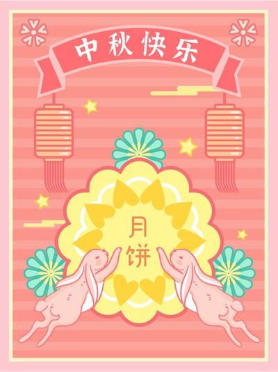 粉色,中秋,时尚,手绘,小红书配图