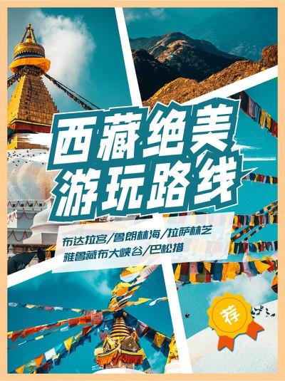 西藏游,旅游攻略