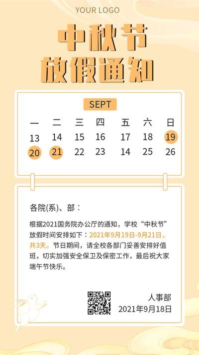 中秋节放假通知 海报