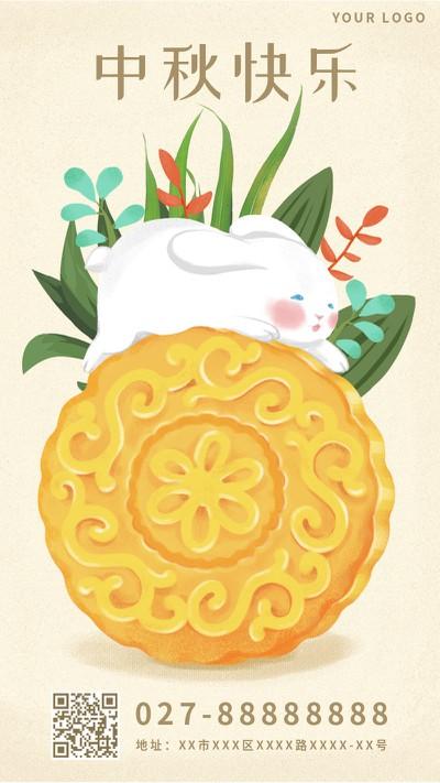 兔子,中秋,月饼,手绘,手机海报