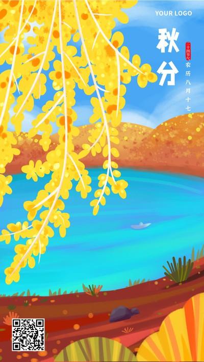 秋分,节气,手绘,手机海报