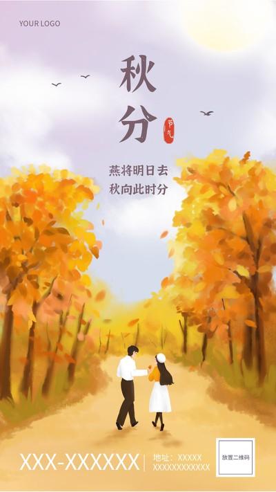 秋分,二十四节气,情侣