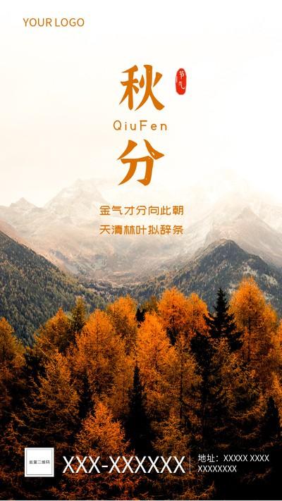 秋分,二十四节气,实景,山林