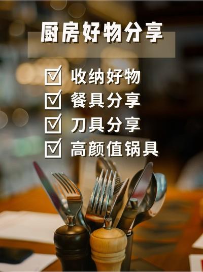 厨房好物,分享,促销,小红书配图