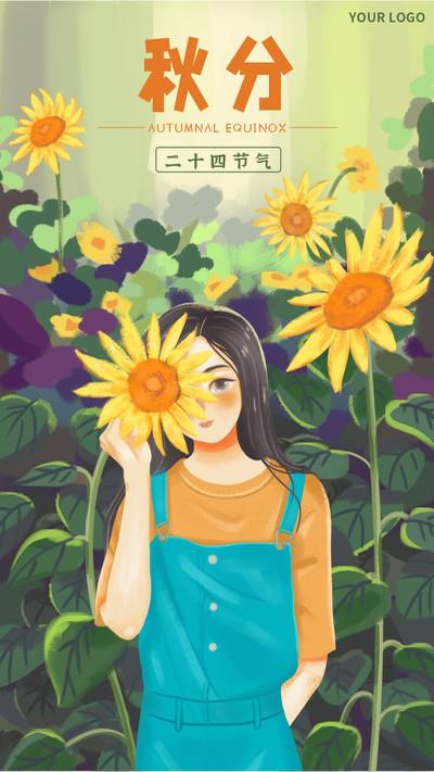 秋分,向日葵,女孩,手机海报