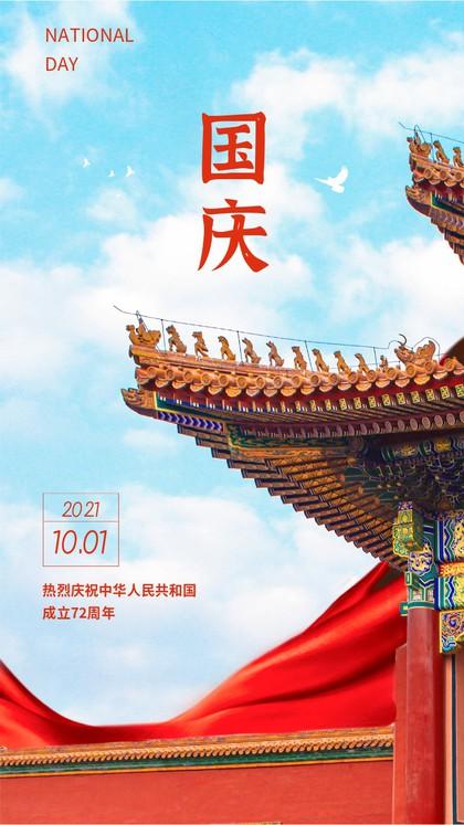 十月,国庆,故宫,实景