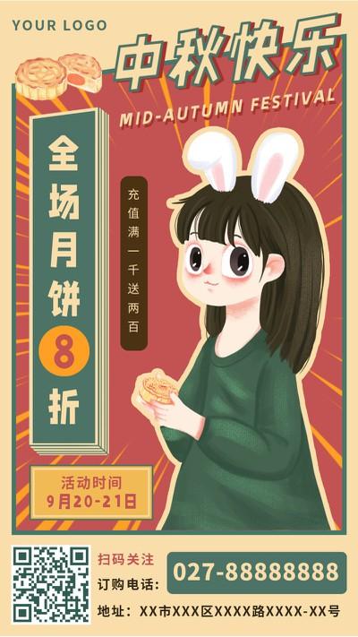 中秋节,手绘,节日,手机海报