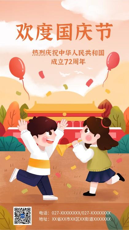 国庆节小男孩小女孩庆祝卡通风