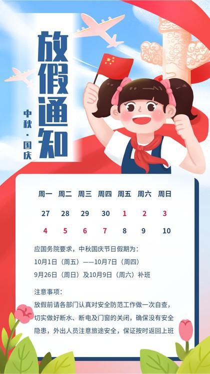 中秋国庆放假通知小女孩卡通风