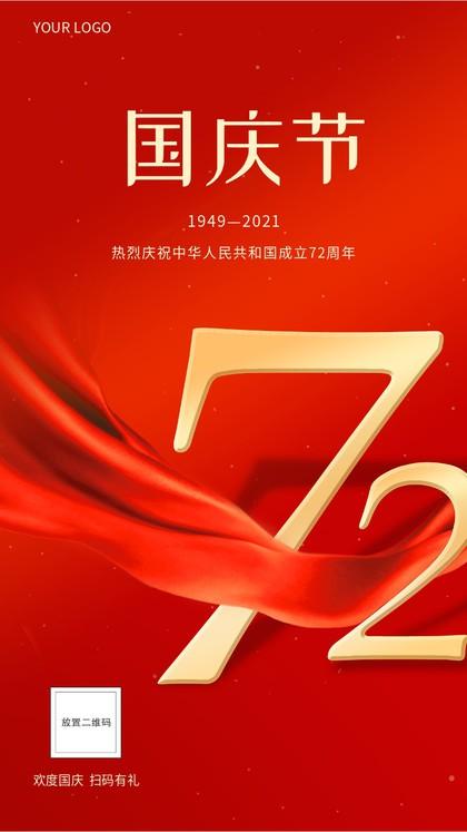 国庆节,72周年