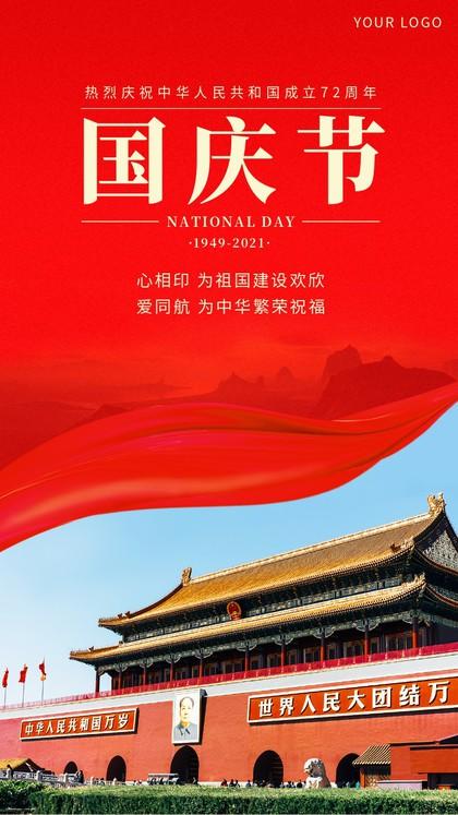 国庆,红色,祝福,节日,手机海报