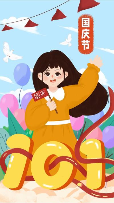 国庆节 游玩 海报 女孩