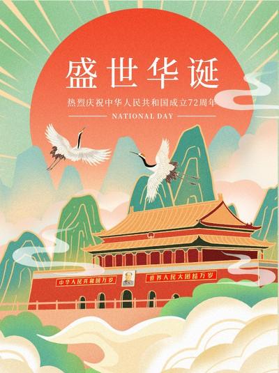 国庆,手绘,节日,小红书配图