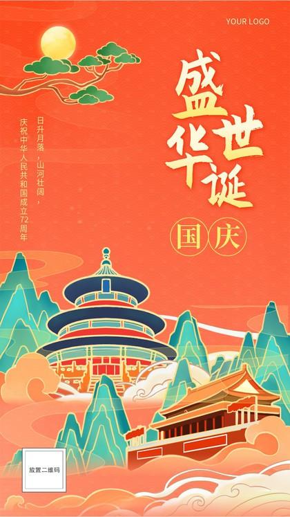 国庆节,国风,山