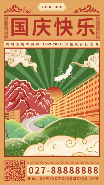 国庆,红色,手绘,节日,手机海报