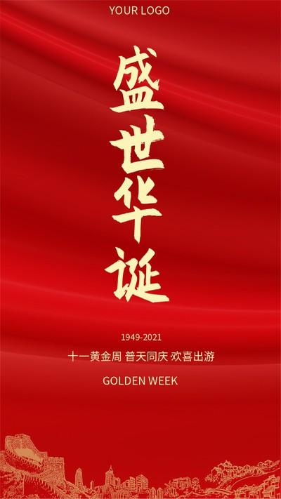 国庆 红色 喜庆 海报