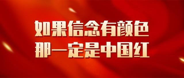 中国红,新闻,资讯