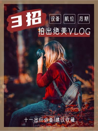 旅游,VLOG,小红书配图