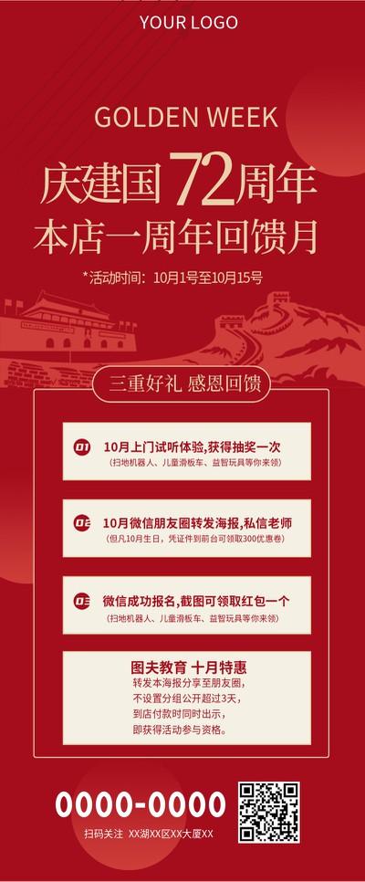 国庆节 教育海报 活动 优惠