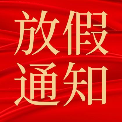 国庆节 放假通知