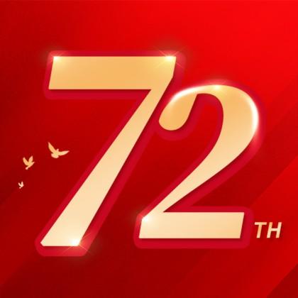 国庆节,72周年,纪念