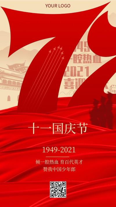 国庆 节日 红色 海报