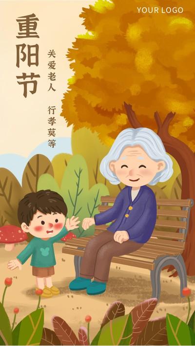 重阳节,节日,手绘,手机海报