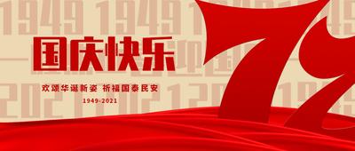 国庆快乐 72周年 红色 喜庆