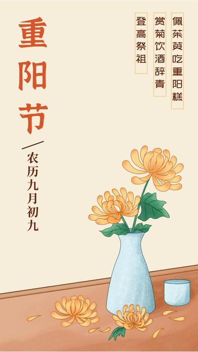 重阳节,海报