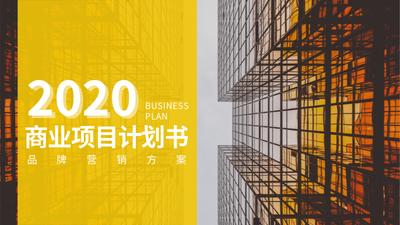 大气商务商业计划书