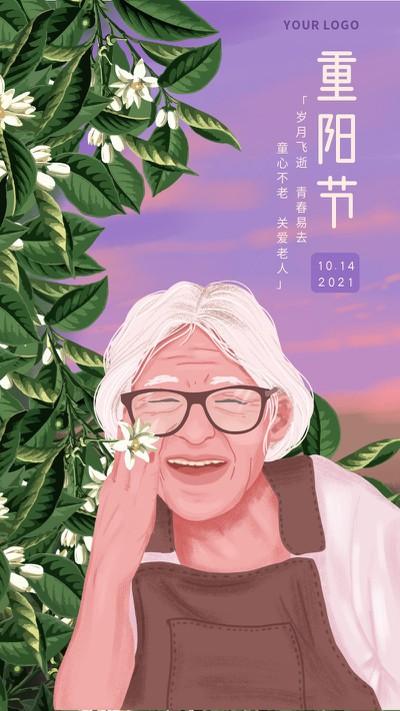 重阳节,老人,节日,手绘,手机海报