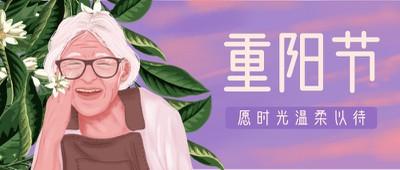 重阳节,老人,手绘,祝福,公众号首页