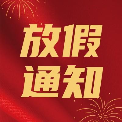 放假通知,国庆,休假,红色